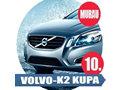 X. Volvo-K2 Kupa - Családi hétvége a K2-vel